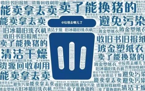 日喀则垃圾分类标准是什么 西藏日喀则也要垃圾分类吗