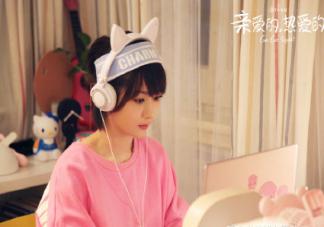 亲爱的热爱的佟年耳机什么牌子的 杨紫同款猫耳耳机多少钱