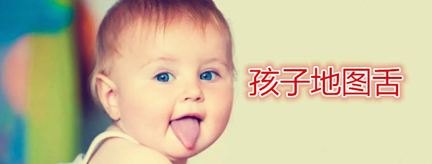 孩子地图舌