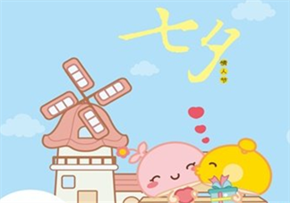 七夕快乐祝福语大全 七夕情人节搞笑朋友圈句子
