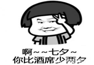 七夕单身说说心情短语 七夕单身狗说说配图