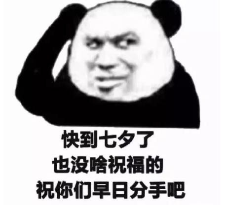 2019七夕情人节搞笑说说说 单身狗发朋友圈的句子