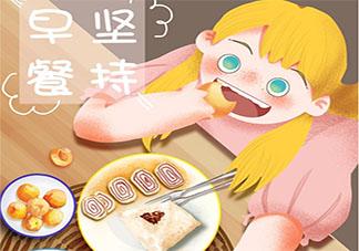 宝宝早餐应该怎么吃 宝宝早餐怎么搭配才好
