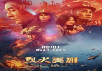 《烈火英雄》故事原型是什么 《烈火英雄》原型是天津大爆炸吗