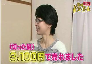 日本最省女孩是谁 日本最省女孩是如何省钱的