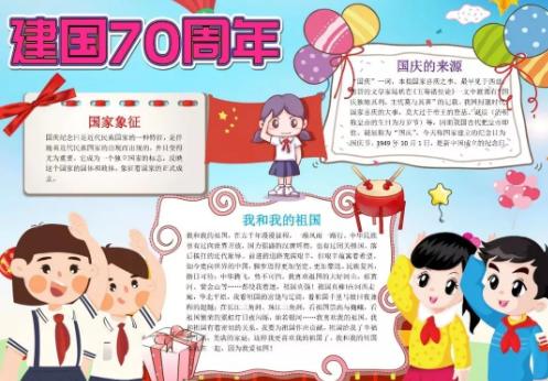 中华人民共和国七十周年手抄报内容|建国七十周年手抄报图片模板 建国七十周年手抄报内容