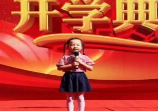 2019幼儿园开学典礼活动报道 幼儿园秋季开学典礼总结