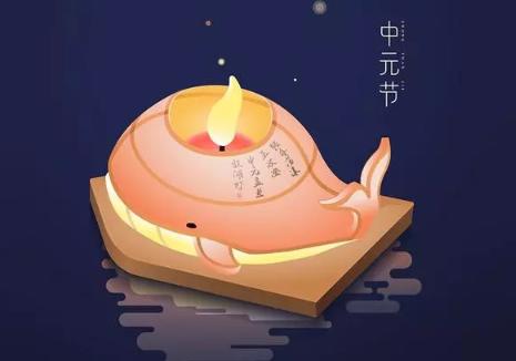 【中元节的由来是什么意思】中元节的由来是什么 中元节的由来故事