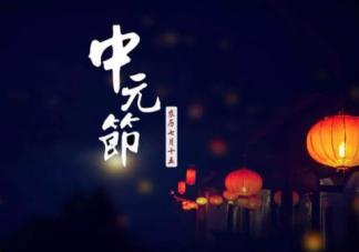 中元节的由来是什么 中元节的由来故事