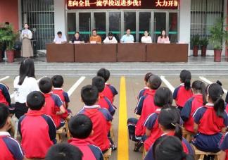 小学秋季开学典礼活动报道 小学开学典礼活动新闻稿