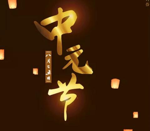 2019中元节出生的男孩取名|2019中元节出生的猪宝宝好吗 中元节出生的人不能过生日吗
