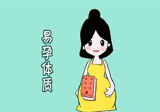 易孕体质真得存在吗 易孕体质如何健康有效地避孕