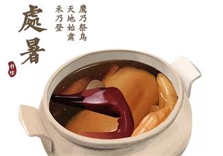 2019处暑节气吃什么传统食物 处暑传统食物推荐