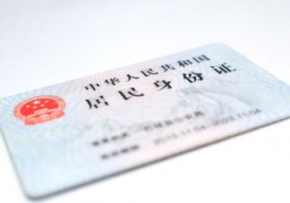 新生儿办身份证需要哪些材料 需要照片吗