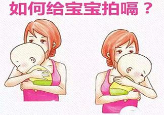 新生儿为什么要拍嗝 新生儿拍嗝拍不出来怎么办