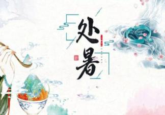 处暑节气祝福语2019 处暑节气朋友圈说说