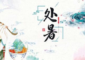 2019处暑节气怎么发朋友圈 处暑经典问候祝福语