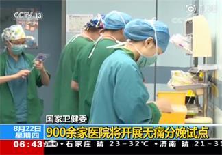 900余家医院将开展无痛分娩试点情况怎么样 在哪家医院可以做无痛分娩