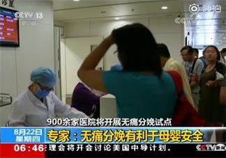900余家医院将开展无痛分娩试点 无痛分娩试点具体医院名单(文字版)