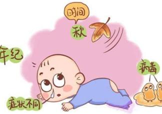 秋季感染轮状病毒腹泻的症状有什么 轮状病毒腹泻怎么做好家庭护理