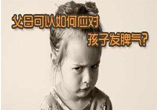 孩子为什么爱发脾气 爱发脾气的孩子是被宠坏了吗