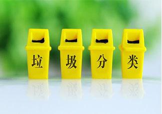 浙江垃圾分类什么时候开始 浙江垃圾分类的标准是什么