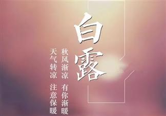 2019白露节气祝福语带图说说大全 白露节气朋友圈问候语
