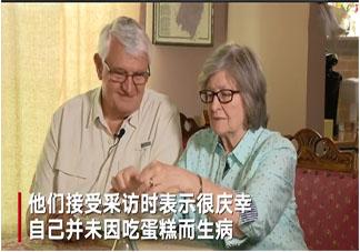美国夫妇结婚蛋糕吃了49年怎么回事 美国夫妇结婚蛋糕为什么能吃49年