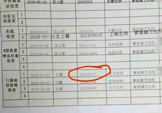 疫苗接种证被涂改是什么情况 青川疫苗风波事件回顾