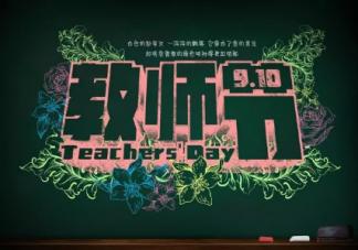 2019教师节快乐祝福语说说 祝老师教师节快乐的祝福语