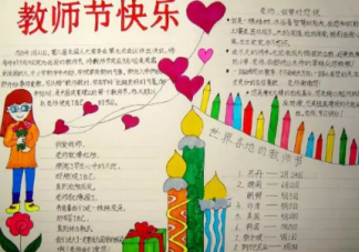 2019教师节手抄报简单好看 教师节手抄报内容素材大全