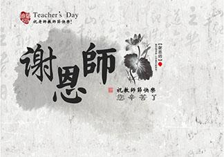 2019教师节快乐的温馨短信祝福语 2019教师节最暖心的短信祝福语集锦