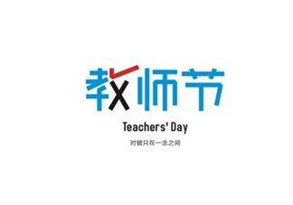 2019学生祝老师教师节快乐祝福语说说大全 教师节快乐问候语图片大全