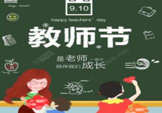 教师节朋友圈祝福语大全2019 教师节发朋友圈感谢老师的话