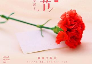 教师节祝老师节日快乐的祝福语2019 教师节感人说说心情句子