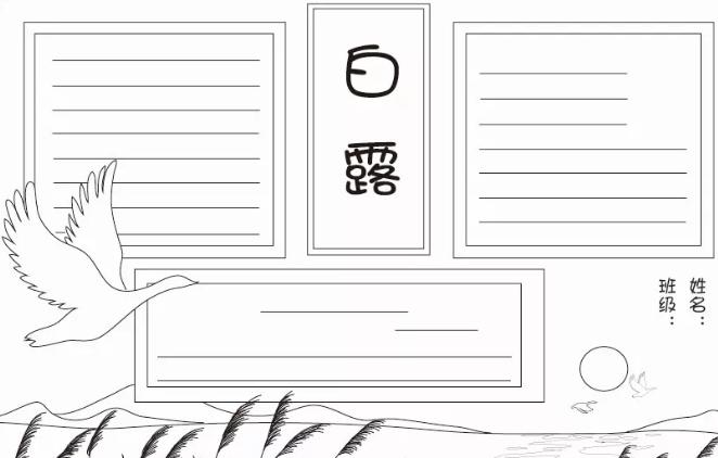 白露节气手抄报图片2019年三年级_白露节气手抄报图片2019 白露手抄报内容大全