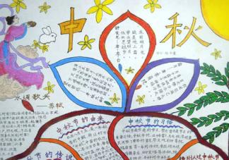 2019小学生中秋节手抄报 中秋节手抄报简单漂亮