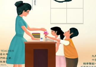 2019祝老师教师节快乐的祝福语 老师教师节快乐的说说