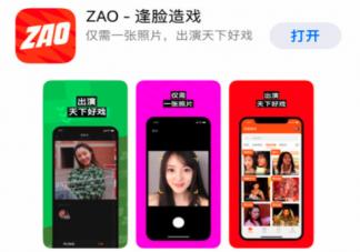 zao换脸app相关问题汇总 新手问题解决办法