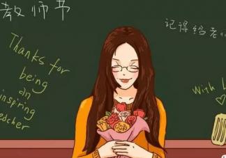2019教师节短信祝福语 感恩老师短信问候语精选