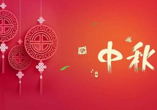2019中秋节唯美祝福语大全 中秋节唯美句子说说