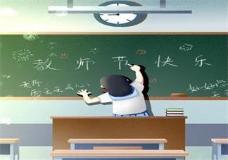 2019教师节活动教案 幼儿园教师节活动怎么安排
