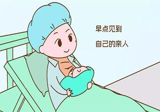 生产前一周宝宝会有什么变化 宝宝临近出生前的变化有哪些