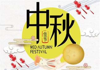 中秋节吃什么传统食物 中秋节饮食注意事项