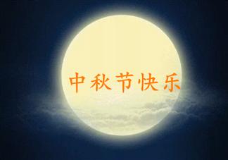 2019中秋节快乐朋友圈文案句子 中秋节快乐祝福语经典说说大全