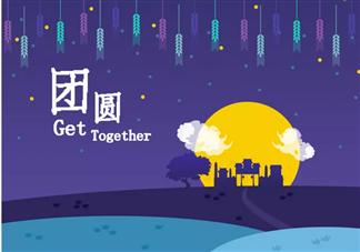 2019中秋节幽默搞笑的祝福语说说 适合中秋节发的幽默朋友圈句子