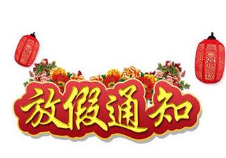 2019小学中秋节放假通知范文 小学中秋节放假通知模板五篇