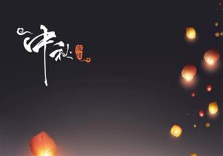 2019中秋节文案怎么写 中秋节创意文案赏析