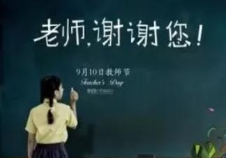 教师节老师简短祝福语2019 教师节感谢老师的话