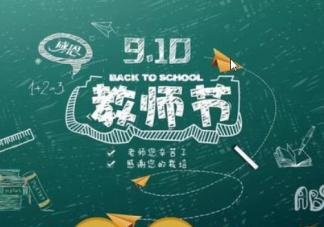 教师节对老师的祝福语大全2019 教师节的祝福语优美句子